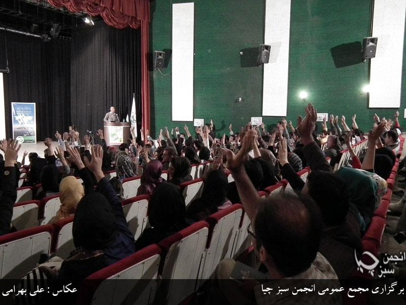 برگزاری مجمع عمومی انجمن سبز چیا