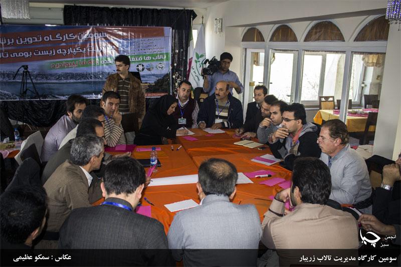 گزارش تصویری برگزاری سومین کارگاه مدیریت یکپارچه زیست بومی تالاب  زریبار