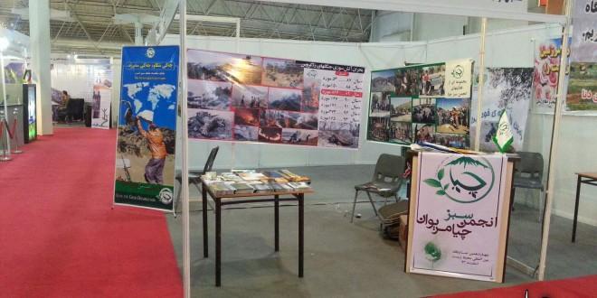 """حضور  """"چیا""""  در چهاردهمین نمایشگاه بینالمللی محیط زیست"""