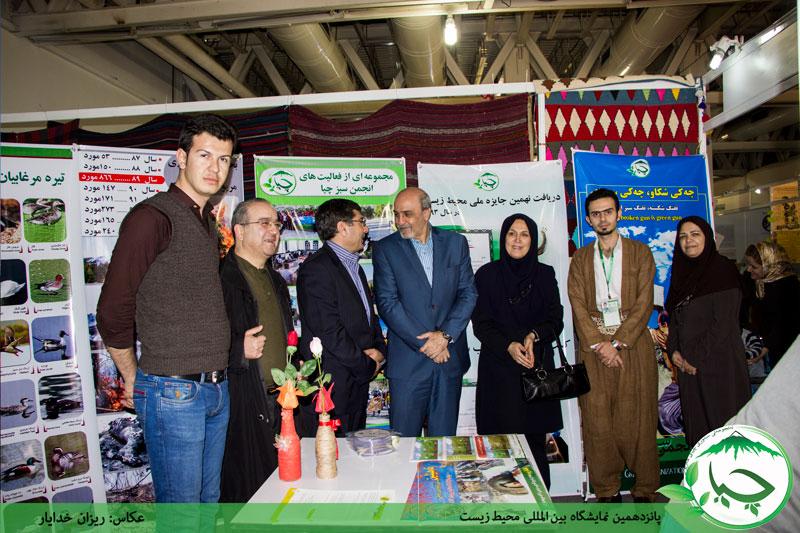 انجمن سبز چیا در نمایشگاه بینالمللی محیط زیست