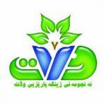 """بیانیه حمایت انجمن سبز چیا  مریوان از انجمن محیط زیست """"ولات"""" بوکان"""