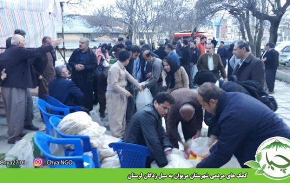کمک های مردمی شهرستان مریوان به سیل زدگان لرستان