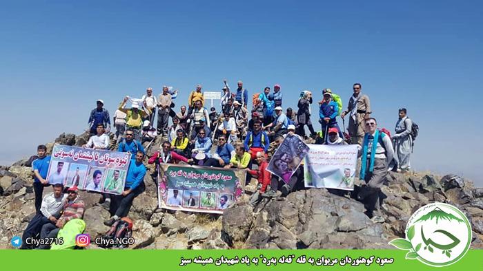 """صعود کوهنوردان مریوان به قله """"قەلە بەرد"""" بە یاد شهیدان همیشە سبز"""