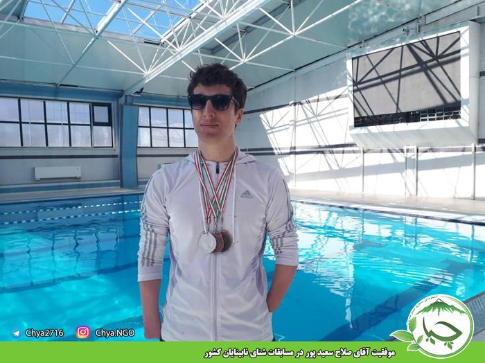 موفقیت آقای صلاح سعید پور در مسابقات شنای نابینایان کشور