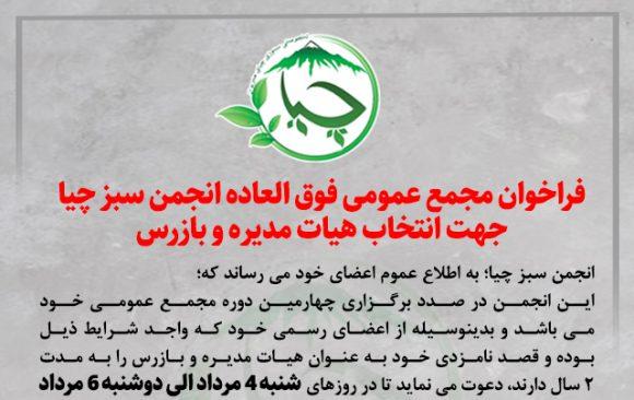فراخوان مجمع عمومی فوق العاده انجمن سبز چیا جهت انتخاب هیات مدیرە و بازرس