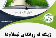 """پنل """"محیط زیست از دیدگاه اسلام"""""""